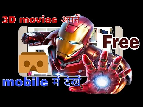 How to download 3d movies for vr box headset | Download 3d movies on Mobile | Hindi-हिंदी 2017| yify