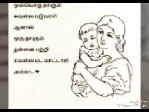 amma kavithai in tamil