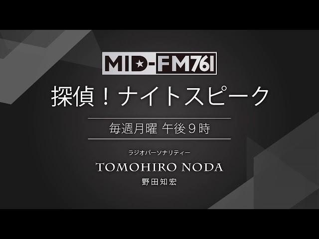 探偵ナイトスピーク 2018年09月10日分【浮気・不倫のお悩み解決ラジオ】