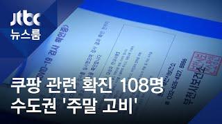 쿠팡 관련 확진 108명, 수도권 집단감염 계속…주말 고비 / JTBC 뉴스룸