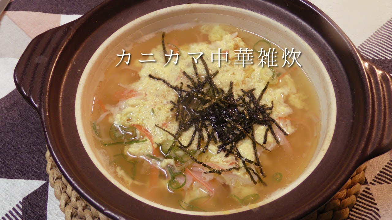 雑炊 カニカマ