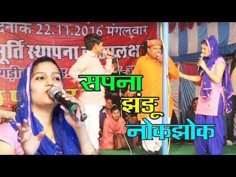 Sapna | Naukjhok | Pepsi, Jhandu | Haryanvi Ragni & Comedy | Patla Duppta Tera Muh | Maina Haryanvi