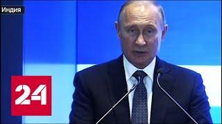 Владимир Путин выступил на заседании Российско-индийского делового форума. Полное видео