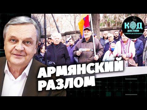 Армянский разлом