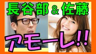 長谷部誠(32) & 佐藤ありさ(27) 【結婚アモーレ祝福!】 フランク...