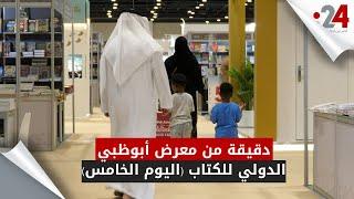 (دقيقة من معرض أبوظبي الدولي للكتاب (اليوم الخامس
