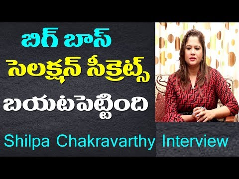Shilpa Chakravarthy Reveals