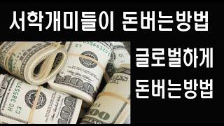 이 시국에 서학개미들이 글로벌하게 돈을 버는 방법을 공유합니다.