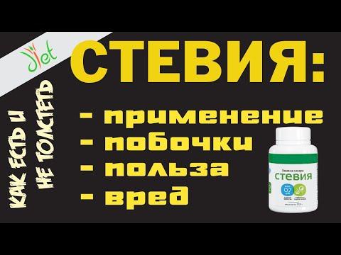 СТЕВИЯ: сахарозаменитель, для похудения, как использовать. Польза и вред.