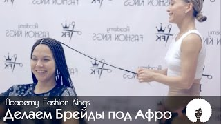 Делаем Афро под Брейды. Школа Fashion Kings.