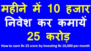 How to earn Rs 25 crore by investing Rs 10,000 per month