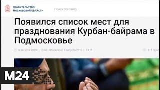где отпраздновать Курбан-байрам - Москва 24