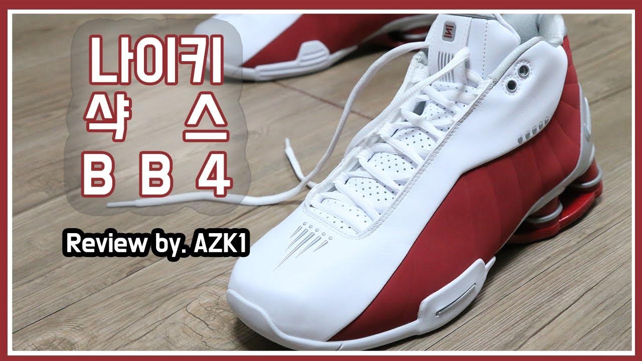 빈스카터 마지막 시즌 기념! 나이키 샥스 BB4 리뷰 by AZK1