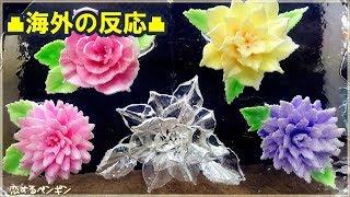 【海外の反応】氷の中に咲く花!日本の職人技『フローラルアイス』に外国人が驚愕!! 海外「これは芸術でもあり魔法でもある」