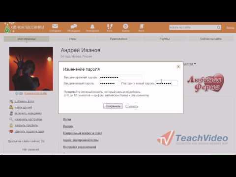 Как изменить пароль в одноклассниках?