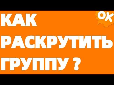 Как раскрутить группу в Одноклассниках без блокировки модератора без программ 2017