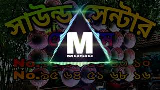 Mojam sound📢📢📢📢bambai mai baat huyi MP3 song