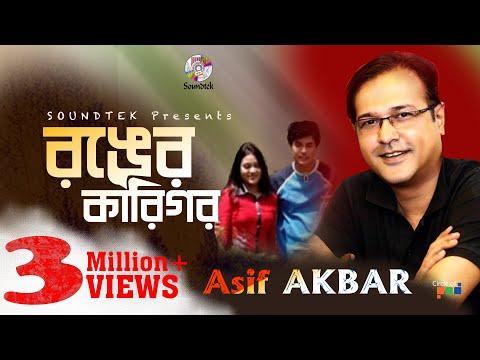 Asif Akbar - Ronger Karigor | Keno Eto Kosto | Soundtek