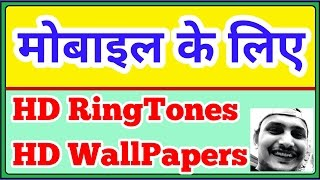 Download HD RingTones,HD WallPapers for mobile/android|HD Download|Pro Admin|