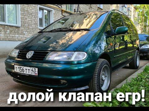 Заглушил клапан егр на VW Sharan