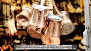 Турецкий кофе Kurukahveci Mehmet Efendi купить в Киеве по тел.  066 367 92 73(, 2016-03-11T06:19:50.000Z)