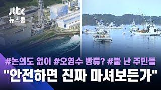 """""""안전하면 마셔봐라"""" 일 국민도 반발하는데…아랑곳 않고 """"방류"""" / JTBC 뉴스룸"""