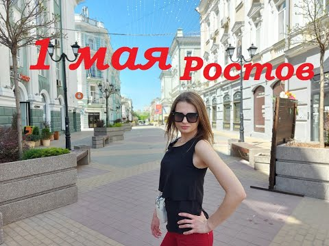 1 мая в Ростове-на-Дону онлайн прогулка по центру Ростова и набережной Дона карантин самоизоляция