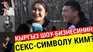 Кыргыз шоу-бизнесинин секс-символу ким?