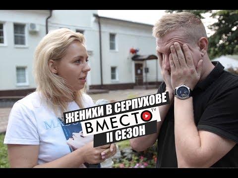 Вместо TV II сезон / Женихи в Серпухове