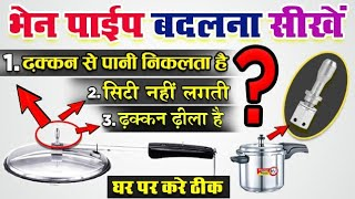 प्रेशर कुकर का भेन पाइप बदलना सीखें || How to change Cooker Ven-Tube || Pressure Cooker Repair