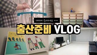 출산준비 vlog 아기옷 빨래, 아기옷 정리 수납, 아…