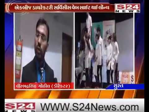 AdBiz Directory Services Website Launch Event covered by S24 News Channel