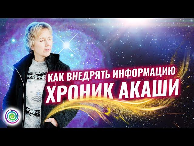 Как внедрять информацию с хроник Акаши - Ирина Грандлер