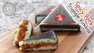 Spicy Stir-fry Pork Triangle KimBap (제육볶음 삼각김밥) | Aeri's Kitchen