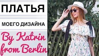 МОДНЫЕ НОВИНКИ ЛЕТО-ОСЕНЬ 2018. ПЛАТЬЯ МОЕГО ДИЗАЙНА by Katrin from Berlin