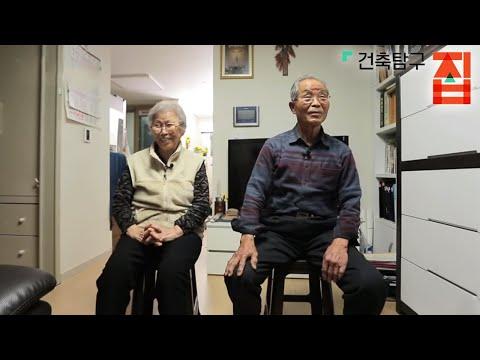 건축탐구- 집 - 노인을 위한 아파트_#001