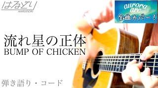 【超弾き語り】流れ星の正体 (aurora arc ver.) / BUMP OF CHICKEN コード付き【Acoustic Cover】
