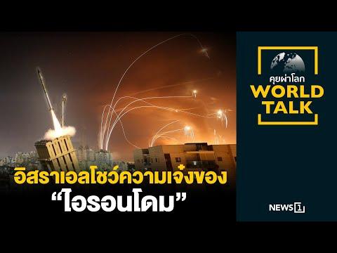 """อิสราเอลโชว์ความเจ๋งของ """"ไอรอนโดม"""" : [World Talk]"""