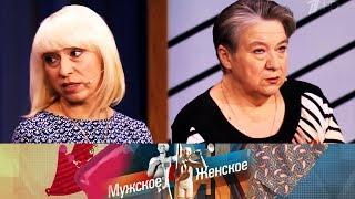 Мужское / Женское - Устала терпеть. Выпуск от24.05.2017