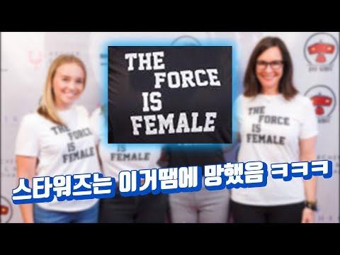 스타워즈가 망한 이유를 알아보자(feat. 해리포터)