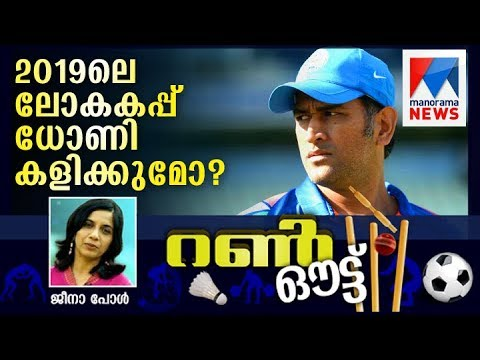 Will MS Dhoni play 2019 World Cup? | Manorama News | Cricket