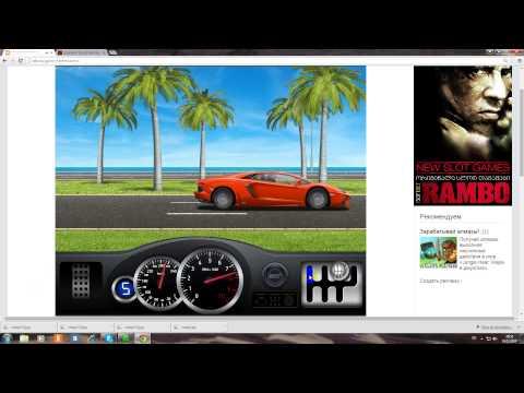 Стритрейсеры: настройка КПП и переключение Lamborghini