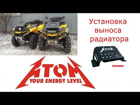 Установка выноса радиатора и шноркелей на квадроцикл Cf moto x5