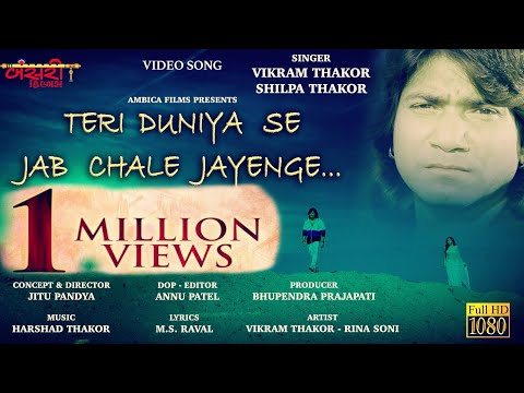 TERI DUNIYA SE JAB CHALE JAYENGE ||Vikram Thakor New  Hd Video Song ||