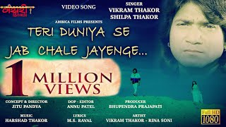 TERI DUNIYA SE JAB CHALE JAYENGE ||Vikram Thakor New Hd Song ||