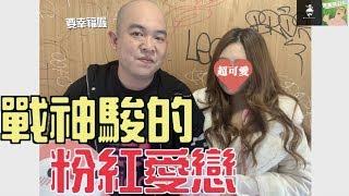 #225黑男邱比特:戰神駿的粉紅愛戀(CUPID IN BLACK)FT.含羞草日記