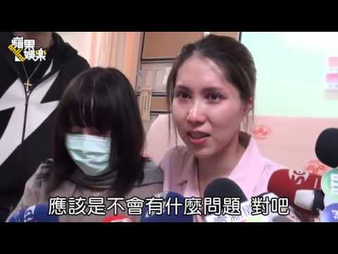 余苑綺罹直腸癌二期 李亞萍誤餵葡萄超自責--蘋果日報 20141007