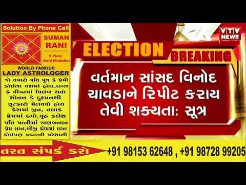 Gujarat ની 26 બેઠકો માટેની આખરી યાદી તૈયાર, દિલ્હી હાઇકમાન્ડને સોંપશે | Vtv News