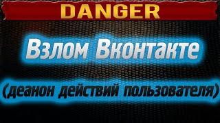 Деанон действий пользователя ВКонтакте