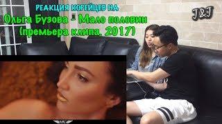 Реакция корейцев на Ольга Бузова - Мало половин (премьера клипа, 2017)